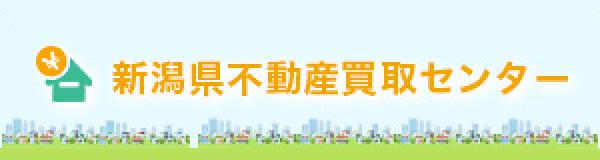新潟県不動産買取センター