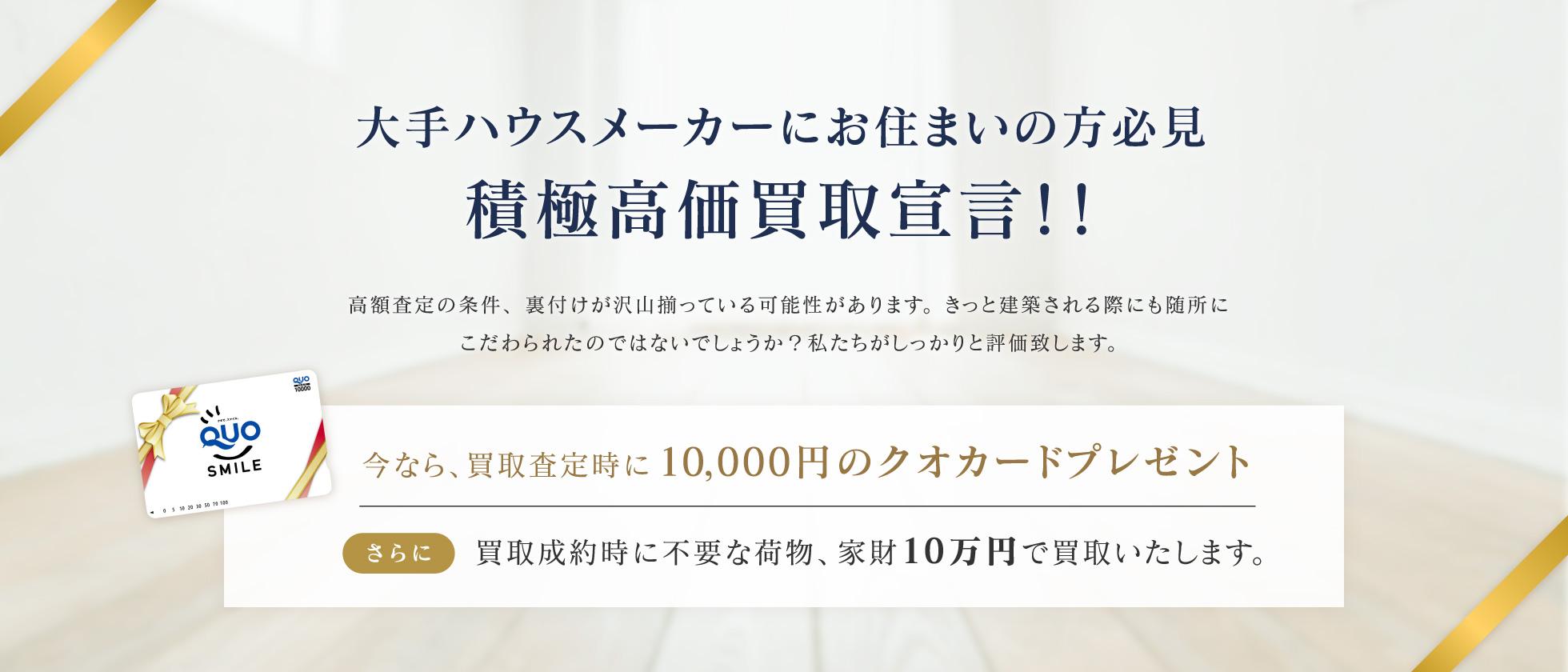 サイトオープン記念キャンペーンⅡ 大手ハウスメーカー施工物件をお持ちの方必見 積極高価買取宣言!!